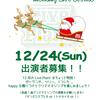 9/9(土)Live Plant ダイジェスト! &12月のLive Plantは12/24(日)!