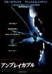 映画感想 - アンブレイカブル(2000)