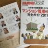 新年に発刊予定ムック「マンション管理の基礎知識」の取材を受けました!