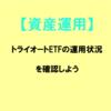 【資産運用】トライオートETFの運用状況の確認方法