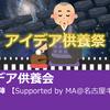 アイデア供養会名古屋の陣を開催しました!