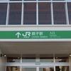 青春18きっぷの旅 1日目「銚子観光」