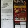 【5/31】味の素 もっと手軽に おうちで飲茶キャンペーン 【バーコ/はがき】