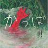 京極夏彦「えほん遠野物語 かっぱ」