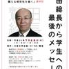 鷲田清一総長の最後の講義に行ってきました 〜その1〜