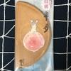 〈178〉鎌倉 白桃 半月
