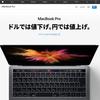 ガーン!!MacBookPro2017は値下げ!と思いきや…実際は値上げな理由