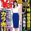【雑誌掲載のお知らせ】6/13発売 [Yen SPA! '19 夏]可変型スワップ投資法