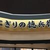 株主優待で徳兵衛(寿司食べ放題 うまい・大満足)