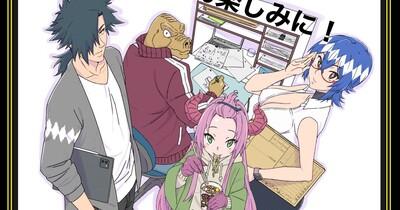TVアニメ『迷宮ブラックカンパニー』PV第2弾&追加キャスト等々を公開!