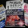 この3冊を読むべき!初心者Webライターにオススメのライター本