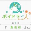 【番外編】第2回リスナーおすすめボイスドラマ作品紹介「斎佐和さん」