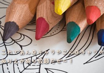 塗り絵アプリ『Colorfy』が超おすすめな理由!無料で塗り絵をやり放題にする裏技を紹介しますw