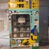 【エムPの昨日夢叶(ゆめかな)】第1260回『7月最終日!SHIBUYA109の自動販売機の変身に立ち会った夢叶なのだ!?』[7月31日]