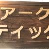 【和歌山県橋本市東家】地元で人気のパン屋さんの『アークティック(Arctic)』でパンを買って来た!
