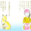 狐女房の伝説 女化稲荷