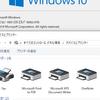 Windows10の1903以降にしたらネットワークプリンタが利用できなくなった