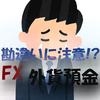 【似てるけど全く違う】外貨預金と外国為替証拠金取引(FX)の違い