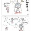 第34回 二重神格(じんかく)!? の巻