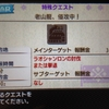 【MHXX】イベクエG級 ラオシャンロン「老山龍、進行中!」ソロ攻略(ストライカースラアク)