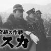 「太平洋奇跡の作戦 キスカ」日本の戦争映画で好きなのはこの作品ぐらいですが…