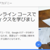 【設問と回答付き】Googleアナリティクス初級者向けコース 4.基本的なキャンペーンおよびコンバージョン トラッキング