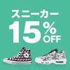 【Yahoo!ショッピング】スニーカー 15%OFFクーポン! 先着5000注文限定!