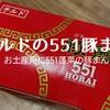 【551蓬莱の豚まん】お土産に持ち帰れるチルド商品、買えるお店