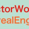 Unreal Engine奮闘記① VectorWorksからUE4へ