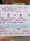 ちょいと新潟までサッカーを見に行ってきました。
