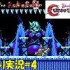 【カースオブザムーン2】「ウェパル VS わんわん」#4