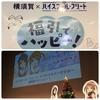 """""""はいふり福引トークショー""""『横須賀でハッピー!!』に行ってきました。"""