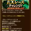 ダビマス ~EXチャレンジ!!!報酬GET目指して高難易度レースに挑む!!~