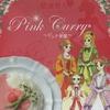 問答無用のピンク色!華貴婦人のピンク華麗(カレー)というご当地レトルトカレーをレビューしたにゃ。