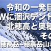 【連載】令和の一発目はGWに涸沢テント泊 北穂高と奥穂高 その7 奥穂高岳~穂高岳山荘編