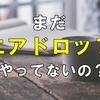 【Airdrop第5弾】10秒で参加できるエアドロップまとめ【2017年2月15日】