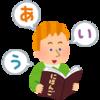 オンライン日本語レッスン 1時間の時間割に悩む