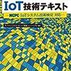 本 - IoT技術テキスト - MCPC IoTシステム技術検定対応
