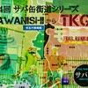 サバ缶街道シリーズ KAWANISHIからTKG