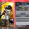 【ファミスタクライマックス】 虹 金 糸井嘉男 選手データ 最終能力 阪神タイガース