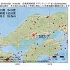 2016年10月21日 14時50分 広島県南東部でM3.7の地震