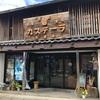 NHK朝の連ドラ『半分、青い。』のロケ地、岐阜県恵那市岩村町本通りふくろう商店街に行ってきました!