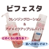 【安くて落ちる】ビフェスタ クレンジングローション&アイリムーバー