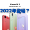 iPhoneSE3は,最強の廉価版5G対応機となる?〜スペック,販売価格予想出回る〜