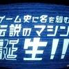 メガドライブミニのPV公開&予約開始!メニュー画面のBGMは古代祐三が担当!