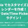 Bubble でカスタマイズしたカレンダーを作成!「Air Date/Time Picker」プラグイン!