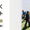 30days Albumの「ましかくプリント」が簡単、安い、オシャレ
