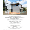 【オンデザイン内覧会のお知らせ -ソトの居間の家-】