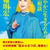 美輪 明宏『おだやかに生きるための人生相談』を通販予約する♪