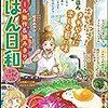 ごはん日和 Vol.1 涼みランチ♪ (ぶんか社コミックス) (asin:B07F6BRWRC)